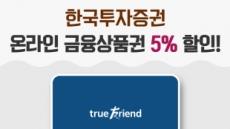 """""""주식 싸게 사세요""""…한국투자증권 금융상품권 5% 할인"""
