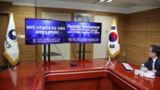 특허청, '한국형 코로나19 방역모델' 소개 및 국제공조 제안