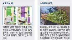 [코로나19 위기극복, '나눔과 배려' 국민 캠페인] 내 몸에 봄을 전하는 친환경 농산물