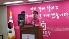"""정승연, 박찬대 사퇴 촉구…""""부동산 투기 자행"""""""