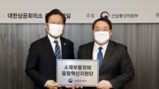 '脫일본' 소재·부품·장비 선도 '융합혁신지원단' 공식 출범