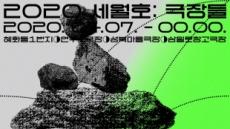 연극으로 세월호 참사를 기억하는 방법…'2020 세월호:극장들'