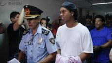 '여권 위조' 호나우지뉴, 한 달 만에 석방