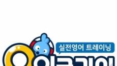 한빛소프트 '오잉글리시', 교육현장 특가공급 개시