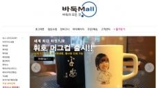 바둑몰 '코로나19 극복 응원' 프로기사 굿즈 할인 이벤트