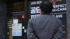 서울 노량진 학원 수강생, '코로나19' 확진…69명 접촉, 감염경로 조사