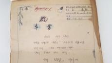 김주열 열사사진, 이승만 사임서 등 4.19유산 문화재 된다