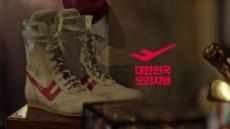 프로스펙스, 88 서울올림픽 향수 자극하는 캠페인 공개