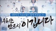 대한의사협회, 코로나19 극복을 위한 '동행' 메시지 '의료진 7명의 응원영상 배포'