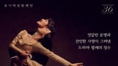 3년 만에 돌아온 '오네긴'…유니버설발레단, 7월부터 공연