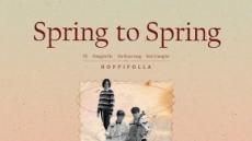 호피폴라, 첫 미니앨범 'Spring to Spring' 22일 발매… 봄 느낌 가득한 티저 이미지 공개