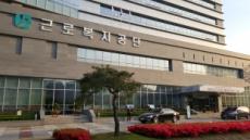 코로나19 감염 산재 첫 인정…서울 구로 콜센터 노동자