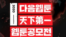 제2의 '이태원 클라쓰'를 찾아라…다음웹툰 '2020 천하제일 웹툰공모전'
