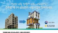 한국감정원, 건축물에너지 낭비원 찾아낸다