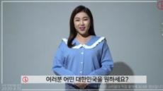 송가인 '푸른색옷'이 특정정당 지지?… 팬클럽 직접 반박