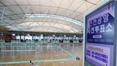 하루 이용객 역대 최저 3000명대로 떨어진 인천공항…추가 셧다운 불가피
