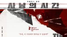 영화 '사냥의 시간', 극장 개봉 없이 23일 넷플릭스서 공개