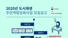 """""""지역개발 내 손으로""""…도시재생 주민역량강화사업 공모"""
