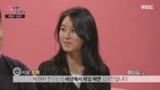 이원일 예비 신부 김유진 PD, 과거 집단폭행 가해자 의혹