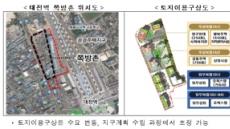 대전 쪽방촌 새 주거단지로 탈바꿈…1400채 주택 공급