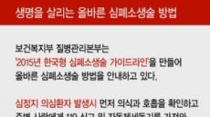 심폐소생술 분당 100회·5㎝깊이로 압박…생존퇴원율 3배 더 뛴다