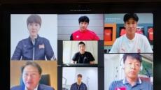 [코로나가 바꾼 기업문화③]화상회의, 이메일 온라인 소통 늘리는 총수들