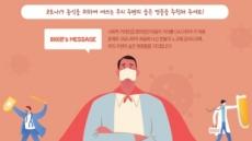 하이원, 코로나 종식 영웅, 은혜 보답이벤트…추천 공모