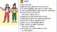 """문체·관광公 '안전'강화…""""일상을 여행처럼, 안전을 일상처럼"""""""