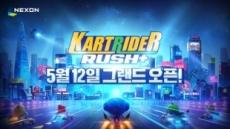 '카트라이더 러쉬플러스', 흥행 질주 예열 완료
