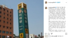 """홍석천 """"아웃팅 걱정 알지만 지금은 용기낼 때"""" [전문]"""