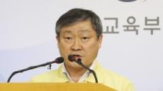 """교육부 """"고3·전학년 '등교 연기' 검토 안해""""…이태원클럽 간 교직원 41명"""