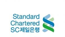 SC제일銀, 4000여명 임직원에 온누리상품권