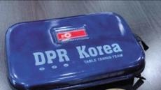 탁구강국 북한은 어떤 라켓 쓸까