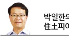 상한제 시행 전인데 꺾인 서울 아파트 분양가[박일한의 住土피아]