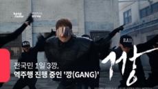 비 '깡' 뮤비 일간 조회수 역주행…'1일 3깡' 효과?