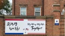 한국 코로나19 극복메시지, 세계 32곳에 현수막