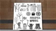 소규모 재생사업 대상지 75곳 선정…강원 고성·경북 성주 등
