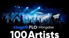 플로, 랜선으로 인디 아티스트 100팀과 즐기는 '스테이지앤플로: 홍대를 옮기다' 콘서트 개최