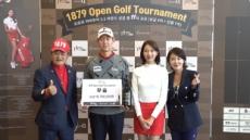 '1879 오픈 골프 토너먼트' 2차 대회 25, 26일 개최
