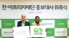 하림, 한·아프리카재단 홍보대사 위촉