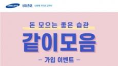 삼성증권, '같이 모음' 가입 이벤트 실시