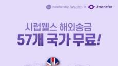 SK증권, 시럽웰스 해외송금서비스 출시