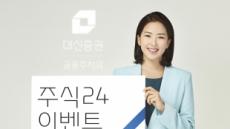 대신증권, '주식24 이벤트' 실시…신규 및 휴면고객 대상