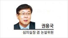 [세상읽기] 세상이 다 아는데 한국인만 모르는 일