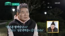 '편스토랑' 진성, 눈물로 암 투병 고백…100가지 발효액 등 건강밥상 공개