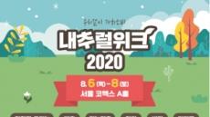 '내추럴위크 2020', 푸드 트렌드를 한눈에…서울 코엑스에서 8월 개최