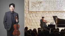 라움, 5월 마티네 콘서트…'반고흐, 번스타인을 만나다'
