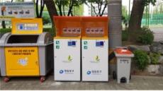 영등포구, 음식물쓰레기 RFID 종량기 전 지역 설치