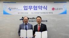 LG상사, 한국의료기기공업협동조합과 업무협약 체결