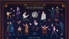 10주년 '마마, 돈크라이', 세종문화회관에서 6월 재개막